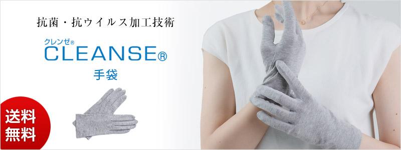 クレンゼ 手袋