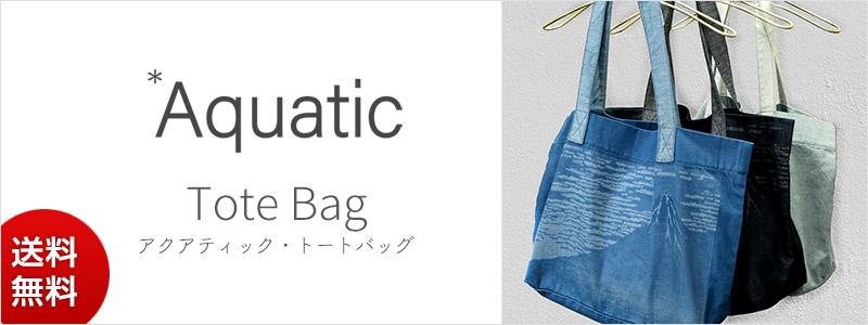 Aquaticデニムトートバッグ