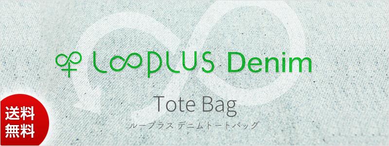 Looplusデニムトートバッグ