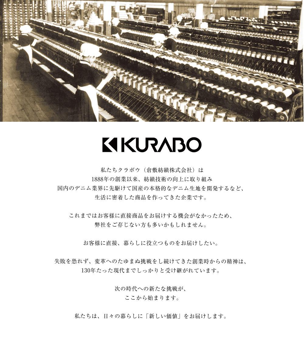 クラボウせんい 公式オリジナルショップ「ku-lab(クラボ)」