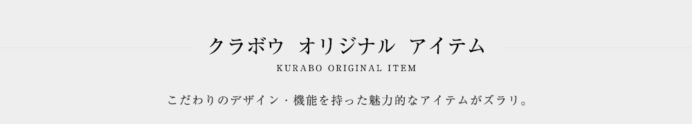 KURABO 繊維事業部